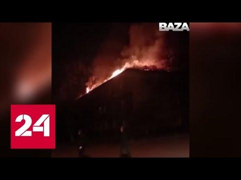 Площадь пожара в жилом доме в Королеве стремительно растет - Россия 24