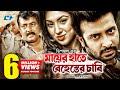 Mayer hate behester chabi  bangla full movie  shakib khan  apu biswas  dipjol  kazi hayat