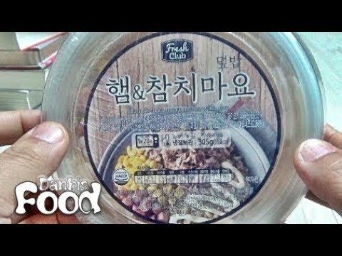 이마트 햄 & 참치마요 덮밥, 대형마트 비빔밥 컵밥 시식기