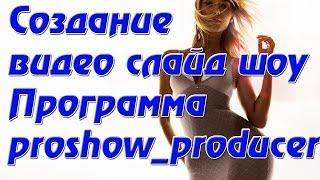 Программа proshow.Программа proshow для создания слайд шоу.