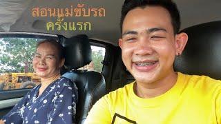 สอนแม่ขับรถครั้งแรก ในชีวิต!! | เต้ยรังสิมันตุ์