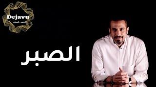 الصبر | احمد الشقيري