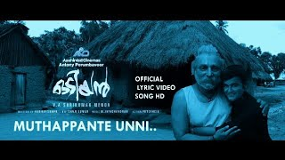 MUTHAPPANTE UNNI OFFICIAL LYRIC VIDEO l ODIYAN l MOHANLAL l M JAYACHANDRAN l