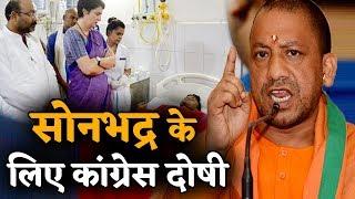 Sonbhadra हत्याकांड के लिए Yogi ने कांग्रेस सरकार को ठहराया दोषी