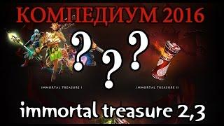 immortal treasure 2,3 (сокровищница 2,3)  дота 2 компендиум 2016