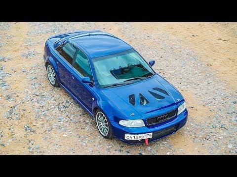 БЫСТРО И ДЁШЕВО. Audi S4 за 400 тысяч рублей.