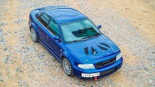 видео: БЫСТРО И ДЁШЕВО. Audi S4 за 400 тысяч рублей.
