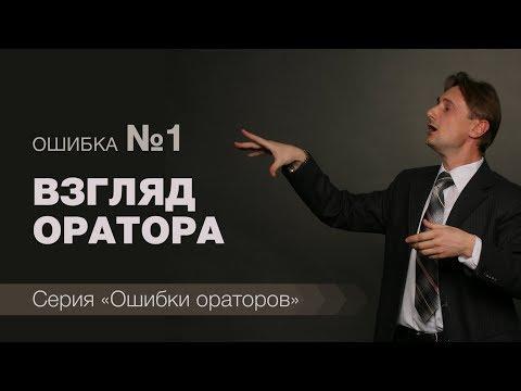 Ошибки ораторов. Ошибка №1 - взгляд оратора. Тренер Болсунов Олег