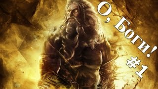 видео Греческие боги и богини. Имена греческих богов
