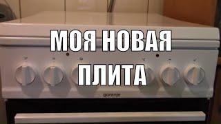 ОБЗОР КОМБИНИРОВАННОЙ ПЛИТЫ GORENJE KN5141WF /Мои впечатления при использования