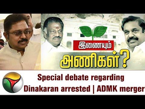 EXCLUSIVE: TTV Dinakaran's Arrest Clears ADMK Teams Merger   Puthiya Thalaimurai TV