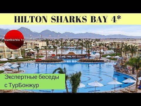 Бюджетные отели в Шарм-эль-Шейхе: HILTON SHARKS BAY 4* | Экспертные беседы с ТурБонжур