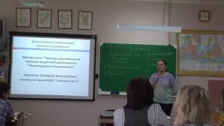 Мастер класс «Прием критериального оценивания на примере неурочной деятельности «Реконструкция письм