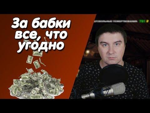 Константин Кадавр   Заработок денег.