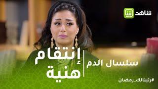 سلسال الدم | هنية تنتقم من حمدان وهارون وتُخبر أحمد بدليل براءة عالية