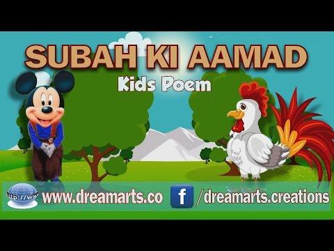 Subah ki Aamad | kids poem | Bachon kay ganay | Ismail Merthi | Utho sonay walo | Urdu Hindi Poem