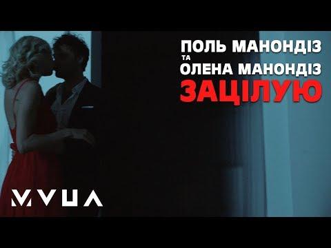 Поль та Олена Манондіз – Зацілую (офіційний кліп)
