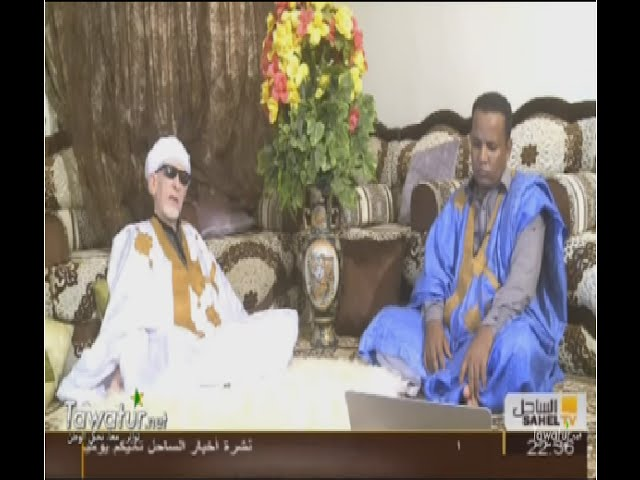 برنامج مع الشيخ حمدا ولد التاه الحلقة 1 - رمضان 2016 - قناة الساحل