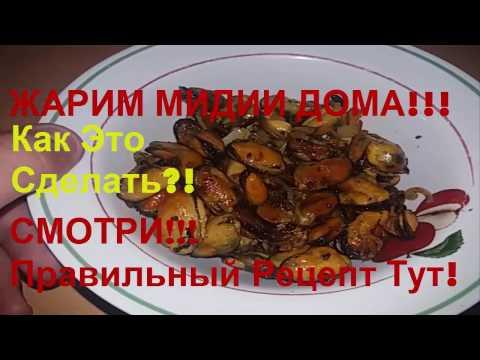 Как Приготовить МИДИИ Дома?! Самый Вкусный Рецепт От Шеф-Повара!