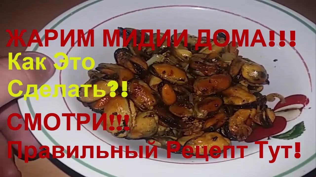 Рецепт приготовления из замороженных мидий рецепты приготовления в горшочке с грибами и картошкой