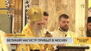 Орден Дракона: Великий магистр прибыл в Москву [Русский ответ]