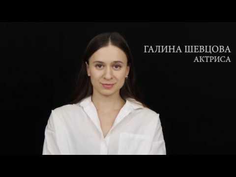 Видеовизитка  Шевцова Галина