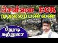 ₹60 Chennai Crocodile Bank Trip I சென்னை முதலைப் பண்ணை I Village database