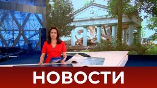 Выпуск новостей в 15:00 от 16.04.2021