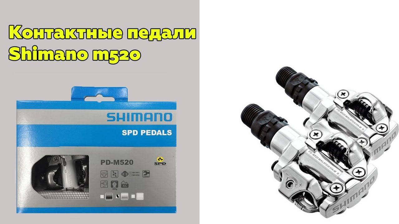 Купите shimano педали pd-m520 защелкивающиеся педали для mtb на wiggle россия. Сэкономьте 49% от розничной цены 3 018,38 р всего за 1 523,47 р. Бесплатная доставка по миру.