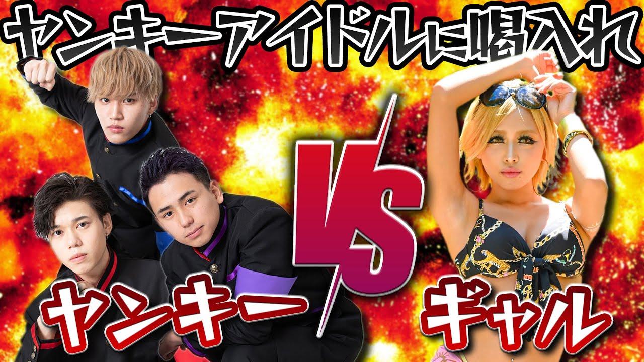 【喧嘩勃発!?】ヤンキー系メンズアイドルに殴り込みしに行きました。