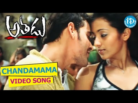 Athadu Video Songs -  Chandamama Song - Mahesh Babu | Trisha | Trivikram | Mani Sharma