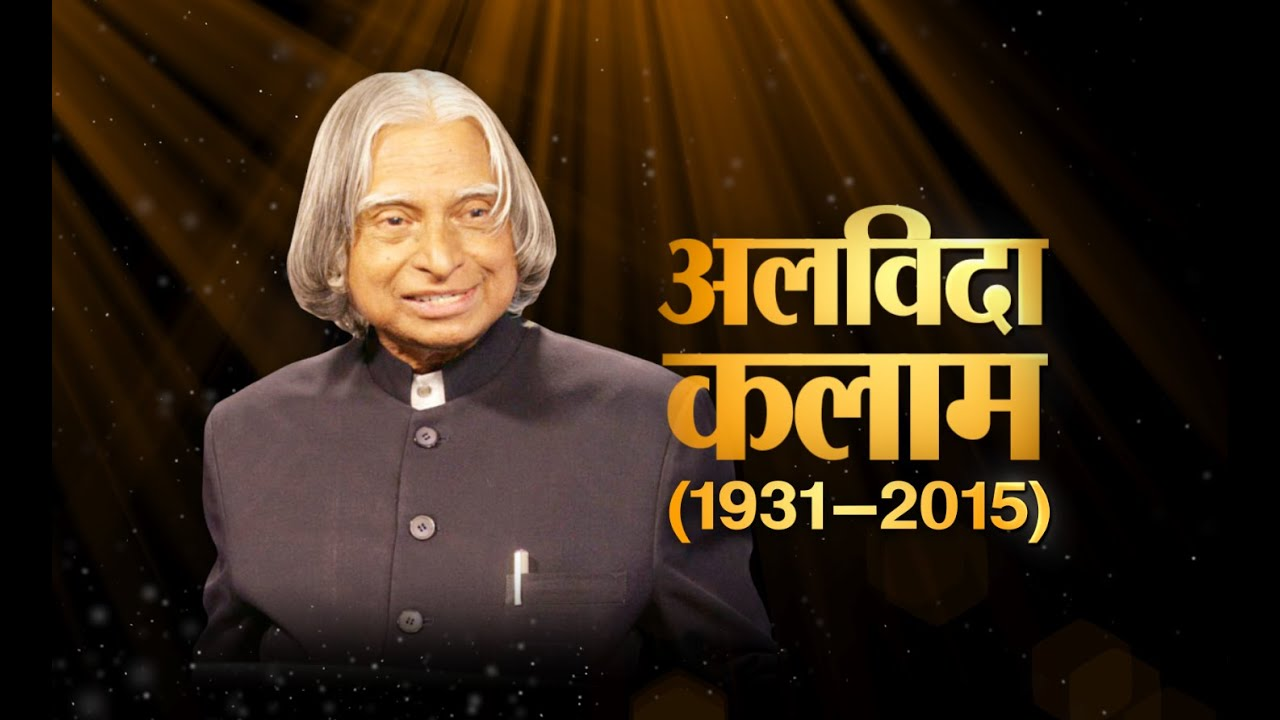 favourite personality abdul kalam Youtube premium loading  find out why close hindi essay on 'my favourite  dr apj abdul kalam biography in hindi by gulzar saab motivational.