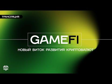 Лекторий «GameFi — новый виток развития криптовалют»