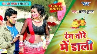 रंग तोर में डाली | भोजपुरी का नया हिट होली गीत 2020 | Rang Tore Me Daali | Rajeev Kumar