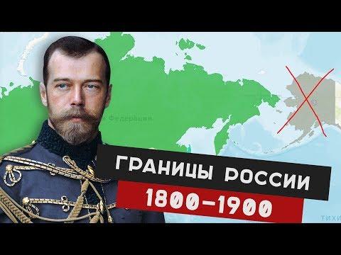 Границы России БЫЛО СТАЛО 1800 по 1900 год