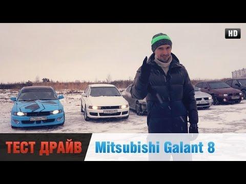 Mitsubishi Galant 8, 2.0, 2.4, 2.5,1.8 Честный Тест-Драйв