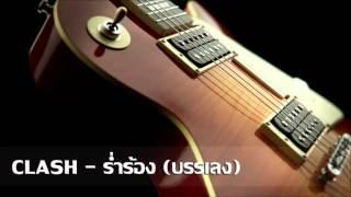 Clash - ร่ำร้อง(บรรเลง)