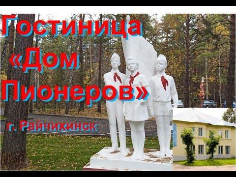 """Гостиница """"Дом Пионеров"""" г. Райчихинск"""