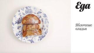 Яблочные оладьи — быстрый и простой рецепт для дома