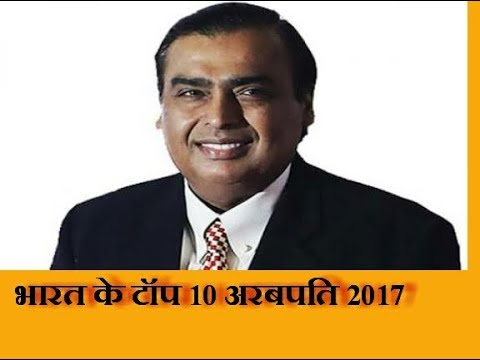 INDIA RICH LIST 2017 ॥TOP 10 BY ॥FORBES INDIA