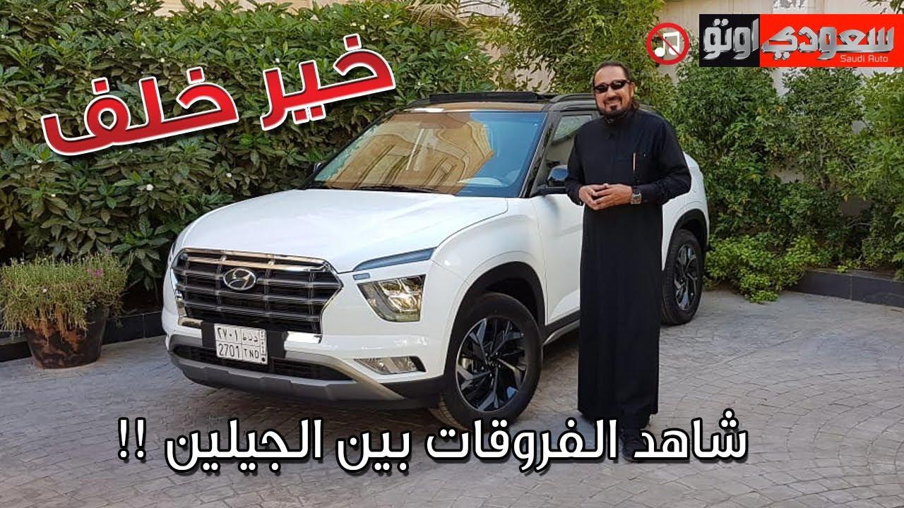هيونداي كريتا 2021 Hyundai Creta شاهد الفروقات بين الجيلين !!