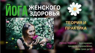 Здоровье женской репродуктивных системы | Осознанная практика йоги | Ирина Марина
