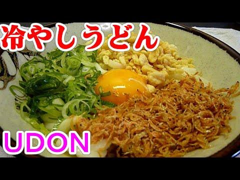 bukkake-udonぶっかけうどん。冷やしタレうどん-レシピ-作り方