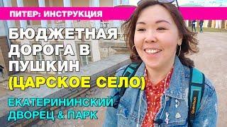 Питер. Инструкция: Едем в Екатерининский парк & дворец