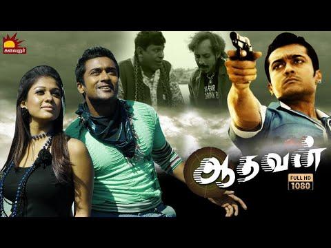 Aadhavan Full Movie | Suriya | Nayantara | Vadivelu | Saroja Devi | KS Ravikumar | Harris Jayaraj