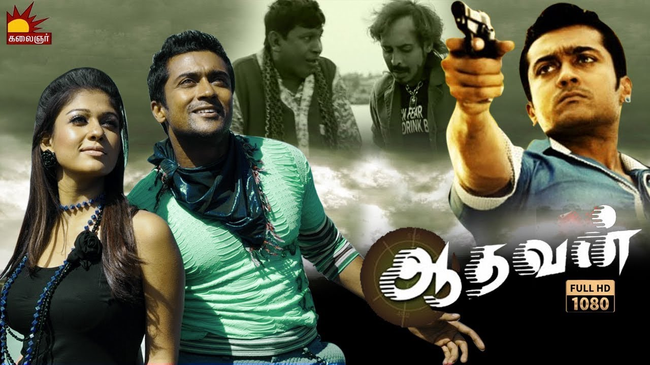 Download Aadhavan Full Movie   Suriya   Nayantara   Vadivelu   Saroja Devi   KS Ravikumar   Harris Jayaraj