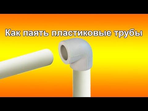 Как сварить пластиковые трубы своими руками