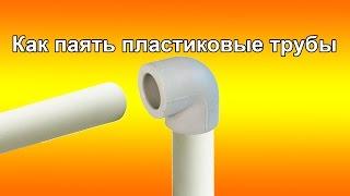 Как паять пластиковые трубы(Видеоблог по пайке пластиковых труб. Просто. Доступно. Не ясно - задавай вопросы. http://studio40a.ru - брендирование..., 2015-01-27T20:11:38.000Z)