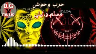 مهرجان حرب وحوش غناء مسلم و ليلي ريمكس(D.G.X.music)
