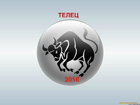 гороскоп тельца в 2016 году